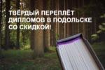 Твердый переплет диплома в Подольске со скидкой!