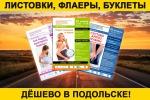 Листовки, флаеры, буклеты дешево в Подольске